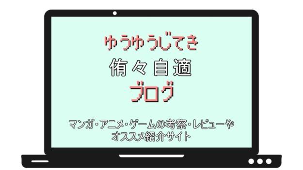 侑々自適ブログ