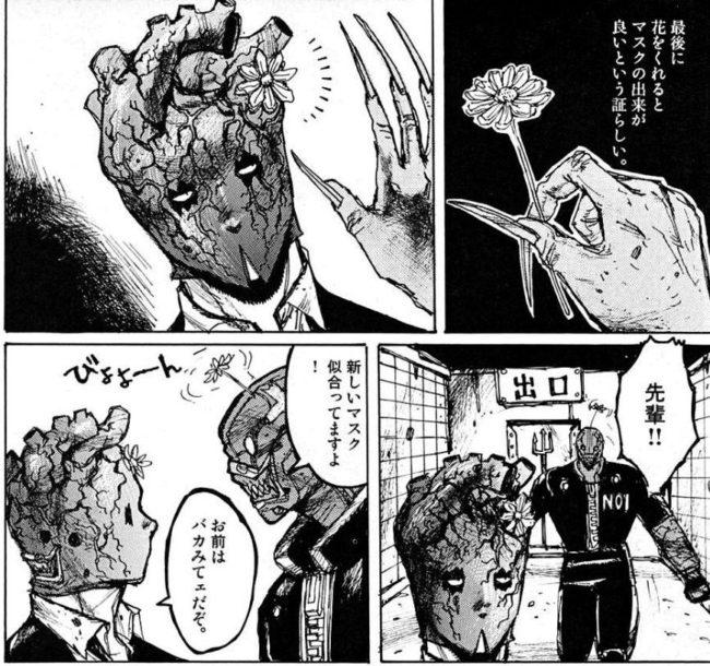 藤田 ドロヘドロ